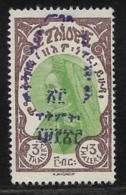 Ethiopia Scott # 209 Unused No Gum Zauditu, Handstamped, 1930 - Ethiopia