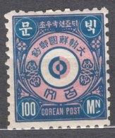 Korea 1884 Mi#III Not Issued Stamp, Mint Hinged - Corea (...-1945)