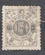 Korea 1900 Mi#13 Mint Hinged - Corée (...-1945)