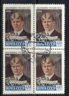 Russia 1958 Sergei Esenin, Poet Blk4 CTO - 1923-1991 USSR