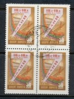 Russia 1959 Five Year Plan 30k Textiles Blk4 CTO - 1923-1991 USSR