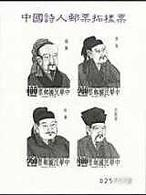 2001 Proof Specimen Stamps S/s D - Ancient Chinese Poets Poetry Famous Unusual Post - Post