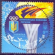 Used Ukraine 2018, 2018 Winter Olympic Games, PyeongChang, South Korea1V. - Ukraine