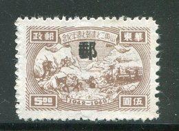 CHINE ORIENTALE- Y&T N°4- Neuf - Western-China 1949-50