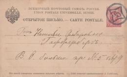 Russie Entier Postal St Pétersbourg - 1857-1916 Empire