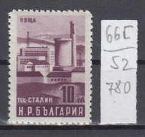 52K66C / 780 Bulgaria 1950 Michel Nr. 771 - Heizungszentrale The Heating Center ** MNH  Bulgarie Bulgarien - Nuovi