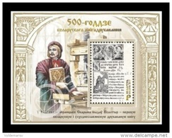 Belarus 2017 Mih. 1206 (Bl.152) Belarusian Book Printing. Francysk Skaryna MNH ** - Belarus