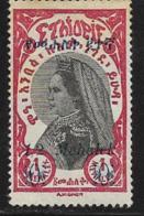 Ethiopia Scott # 225 Mint Hinged Zauditu, Surcharged, 1931 - Ethiopia