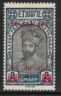 Ethiopia Scott # 226 Mint Hinged Tafari, Surcharged,1931 - Ethiopia