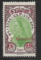 Ethiopia Scott # 228 Used Zauditu, Surcharged,1931 - Ethiopia