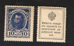 RUSSIA 10K KING NICHOLAS  2  1915г  UNC - Rusia