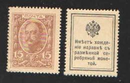 RUSSIA KING NICHOLAS  1й    1915г  UNC - Rusia
