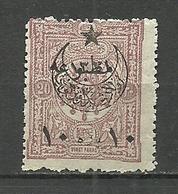 Turkey; 1916 Overprinted War Issue Stamp - 1858-1921 Empire Ottoman