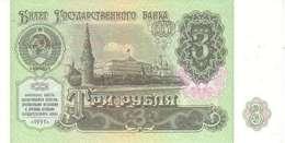 RUSSIA - SOVIET UNION 3 PУБЛЯ (RUBLES) 1991 P-238a UNC  [RUS238] - Russia