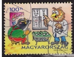OWL MOLE - Eyeglasses - Optics Optician Doctor - FILAFALU Children Philatelic Village 2008 Hungary - Used - Hiboux & Chouettes