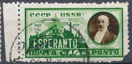 RUSSIA   Used Lot15 - 1923-1991 USSR