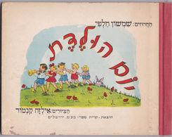 Israel Children Book 1953 Ilse Cantor & Shimshon Halfi - Hebrew Judaica Used - Junior