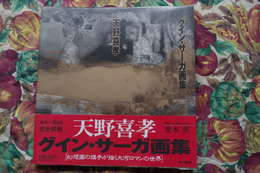 Livre D'Art BD Mangas Edition Originale Nippon Japon Japanese 1996 ISBN-10: 4152079843 ISBN-13: 978-4152079848 Yoshitaka - Livres, BD, Revues