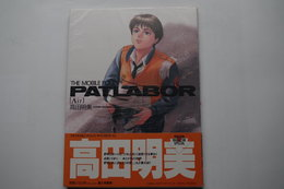 Livre D'Art 120p BD Mangas Edition Originale Nippon Japon Japanese ISBN-10: 4829191139 ISBN-13: 978-4829191132  Akemi - Comics (other Languages)