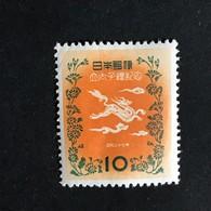◆◆◆ Japón 1952 Nomination Of Crow Prince Akihito  10 Yen   NEW  AA57 - 1926-89 Emperor Hirohito (Showa Era)