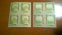 Manchukuo China  1942 Return Of Singapore To East Asia - Issue Of 1937 Overprinted - 1932-45 Manchuria (Manchukuo)