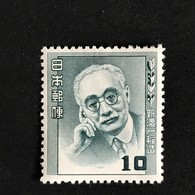 ◆◆◆ Japón 1949-52 Men Of Culture Series 10 Yen NEW AA85 - Nuovi
