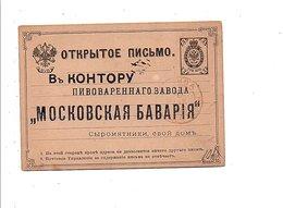 RUSSIE ENTIER COMMERCIAL 1883 - 1857-1916 Empire