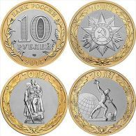 RUSSIA - RUSSIE - RUSSLAND - RUSIA 10 ROUBLE RUBLE BIMETAL 3 COINS SET 70th ANNIVERSARY OF WW2 END UNC 2015 - Rusland