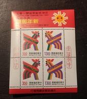 TAIWAN 1993 - Bloc  Nouvelle Année Chinoise, Année Du Coq  Timbre Neuf - 1945-... République De Chine