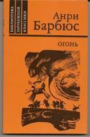 "Henri Barbusse. The Novel ""Fire"". USSR - 1984 - World War I - War - Russia - Rarity - France. - Livres, BD, Revues"