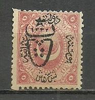 Turkey; 1917 Overprinted War Issue Stamp 5 K. - Ungebraucht
