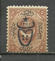 Turkey; 1917 Overprinted War Issue Stamp 5 K. (Signed) - Ungebraucht