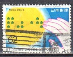 Japan 1990 - Mi.2007 - Used - 1926-89 Emperor Hirohito (Showa Era)