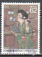 Japan 1990 - Mi.2016 - Used - 1926-89 Emperor Hirohito (Showa Era)