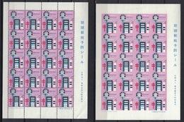RyuKyu Islands 1959, Tuberculosis Greetings Christmas Seal **, MNH, Perf + Imperf Sheet - Ryukyu Islands