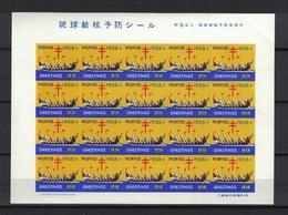 RyuKyu Islands 1958, Tuberculosis Greetings Christmas Seal **, MNH, Imperf Sheet - Ryukyu Islands