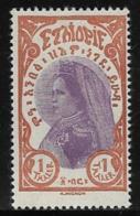Ethiopia Scott # 162 Mint Hinged Zauditu, 1928 - Ethiopia