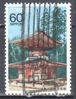 Japan 1988 - Mi.1769 - Used - 1926-89 Emperor Hirohito (Showa Era)