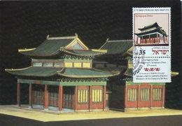 Israel, JUDAICA, Maxi-Card, The Kai-Feng-Fu Synagogue In China, 12th Century - Israel
