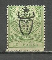 Turkey; 1917 Overprinted War Issue Stamp 10 P. - Ungebraucht