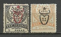 Turkey; 1917 Overprinted War Issue Stamps - 1858-1921 Empire Ottoman