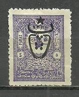 Turkey; 1917 Overprinted War Issue Stamp 5 P. - 1858-1921 Empire Ottoman