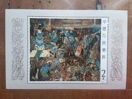 CINA - Affreschi Buddhisti - 1987 BF Nuovo ** + Spese Postali - 1949 - ... Repubblica Popolare