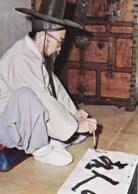 AL49 Korean Folk Village, Calligraphy - Korea, South