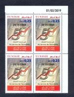 Tunisie 2019- Coin Daté 50 ème Anniversaire De La Création De La Bourse De Tunis - Tunisia