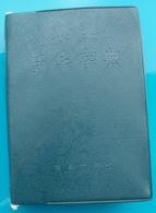 XINHUA ZIDIAN 1980 - Dictionnaire De Langue Chinoise - Woordenboeken