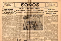 M3-36534 Greece 1949. Newspaper ETHNOS. Funeral Of The PM Themistocles Sofoulis. - Autres