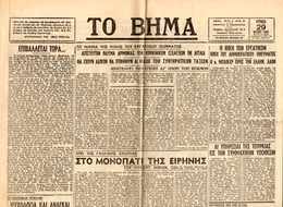 """M3-36544 Greece 29.7.1945. Newspaper """"To Vima"""". Election In England - Autres"""