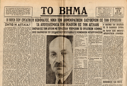 """M3-36545 Greece 27.7.1945. Newspaper """"To Vima"""". Election In England - Autres"""