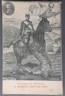 Balkan War, Greek, Anti - Turkish Propaganda - Patriotiques
